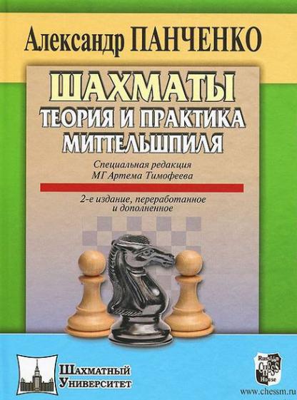 Купить Шахматы. Теория и практика миттельшпиля, Александр Панченко, 978-5-94693-331-5