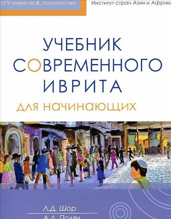 Купить Учебник современного иврита для начинающих+CD, Игорь Княжицкий, 978-5-9953-0453-1