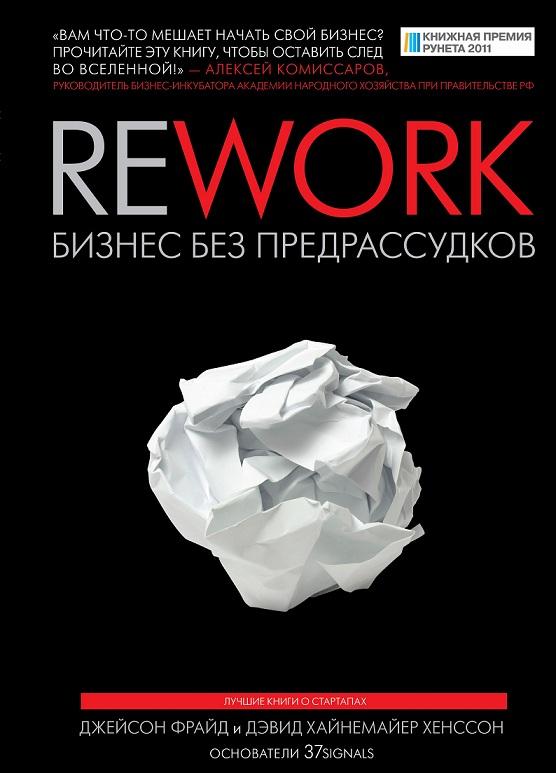 Купить Rework. Бизнес без предрассудков, Дэвид Ханссон, 978-5-91657-442-5, 978-5-91657-119-6, 978-5-00057-930-5