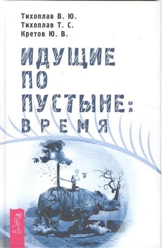 Купить Идущие по пустыне: время, Юрий Кретов, 978-5-9573-3104-9