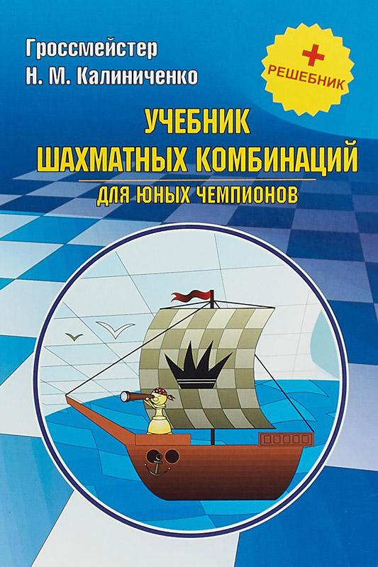 Купить Учебник шахматных комбинаций для юных чемпионов + решебник, Николай Калиниченко, 978-5-8183-2001-4