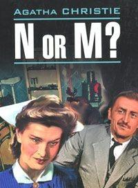 Купить N or M?, Агата Кристи, 978-5-9925-0413-2