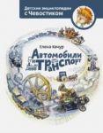 Книга Автомобили и транспорт