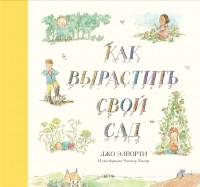 Книга Как вырастить свой сад