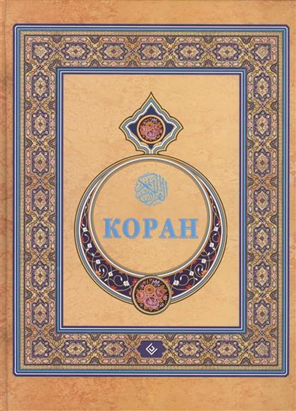 Коран, А. А. Магомедов, 978-5-88503-795-2  - купить со скидкой