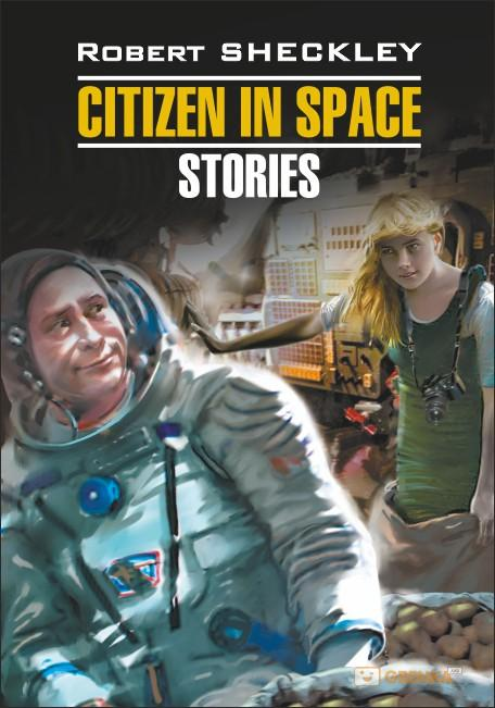 Купить Citizen in Space, Robert Sheckley, 978-5-9925-0615-0