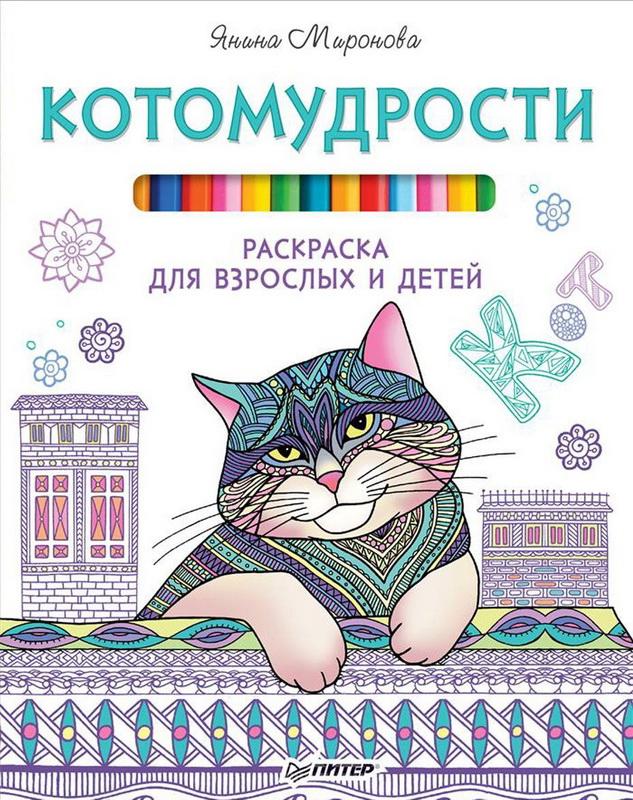 Купить Котомудрости. Раскраска для взрослых и детей, Янина Миронова, 978-5-496-02514-0