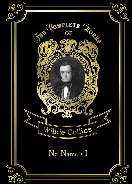 Купить No Name 1, Wilkie Collins, 978-5-521-07661-1