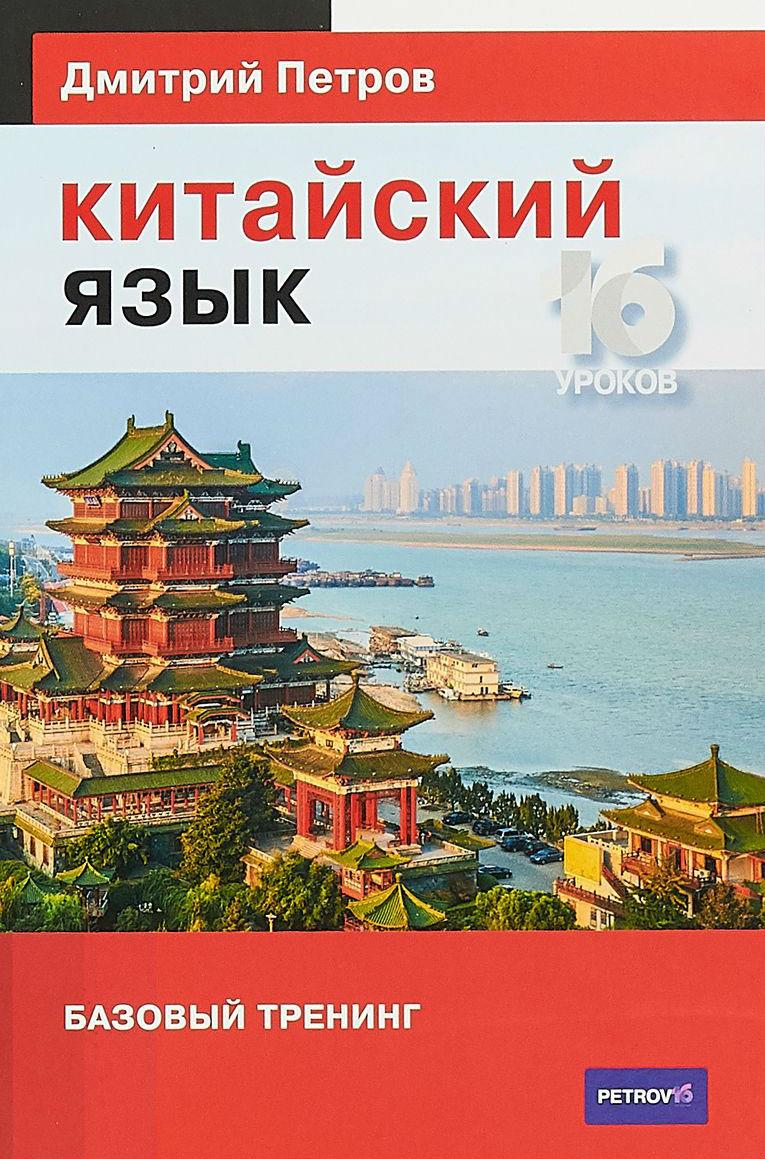 Купить Китайский язык. 16 уроков. Базовый тренинг, Дмитрий Петров, 978-5-9500851-7-8