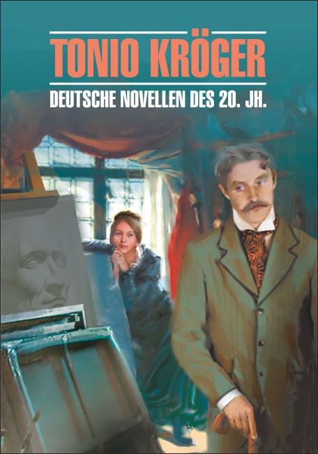 Купить Tonio Kroger. Deutsche Novellen des 20 Jahrhunderts, Thomas Mann, 978-5-9925-0610-5