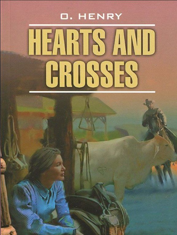 Купить Hearts and Crosses, О. Генри, 978-5-9925-0580-1