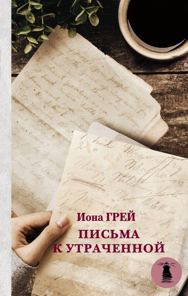 Купить Письма к утраченной, Иона Грей, 978-5-17-088317-2