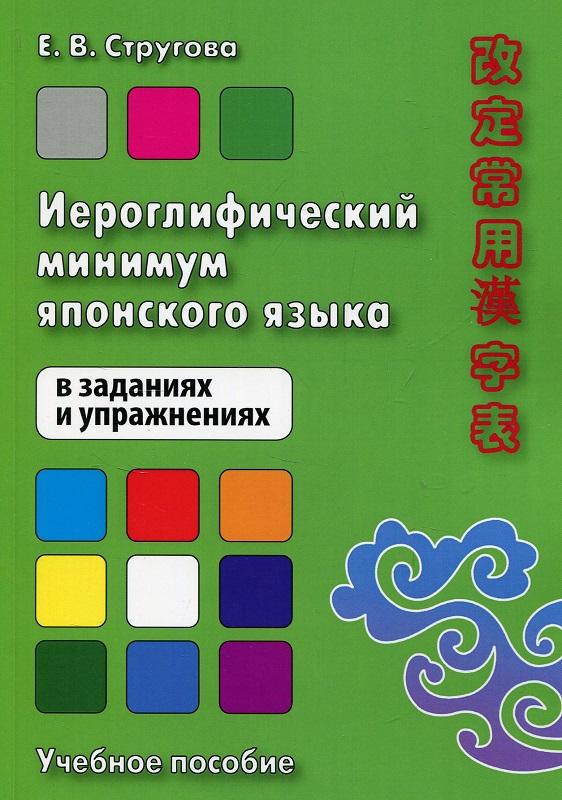 Купить Иероглифический минимум японского языка, Елена Стругова, 978-5-905971-15-0
