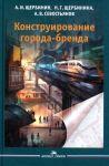 Книга Конструирование города-бренда