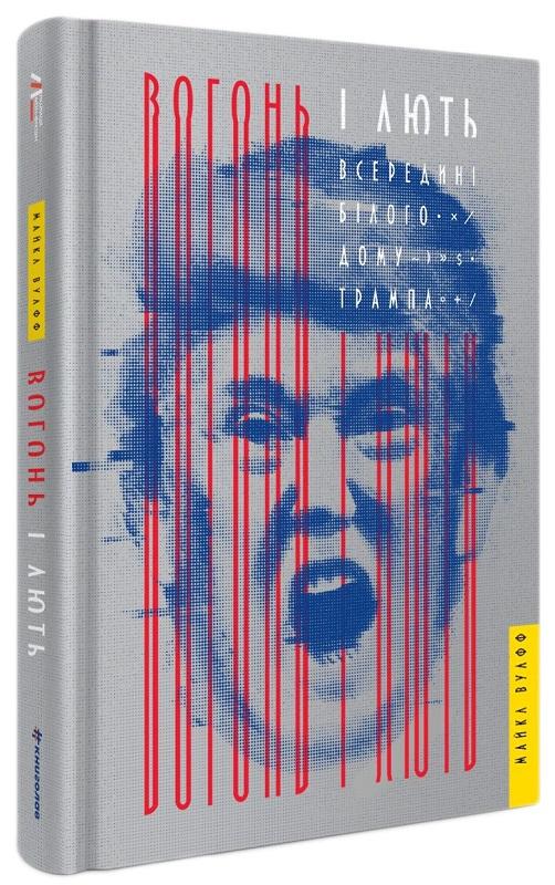 Купить Вогонь і лють. Всередині Білого дому Трампа, Майкл Вулфф, 978-617-7563-28-9