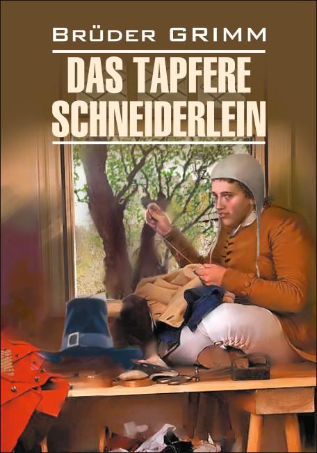Купить Das Tapfere Schneiderlein und Andere Marchen, Wilhelm Grimm, 978-5-9925-0595-5