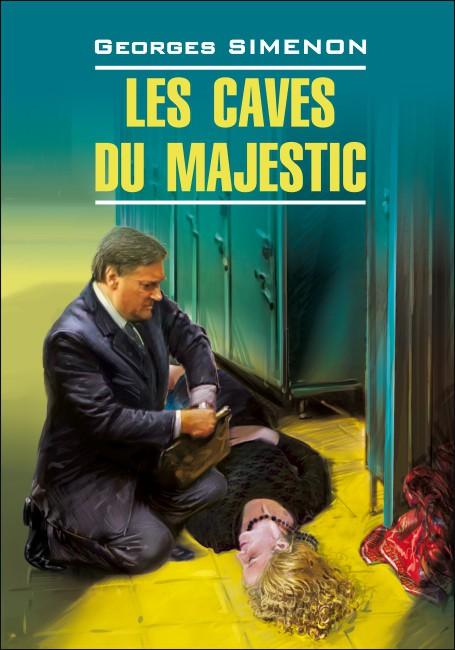 Купить Les caves du Majestic, Georges Simenon, 978-5-9925-1048-5