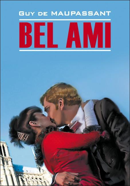 Купить Bel Ami, Guy Maupassant, 978-5-9925-0455-2