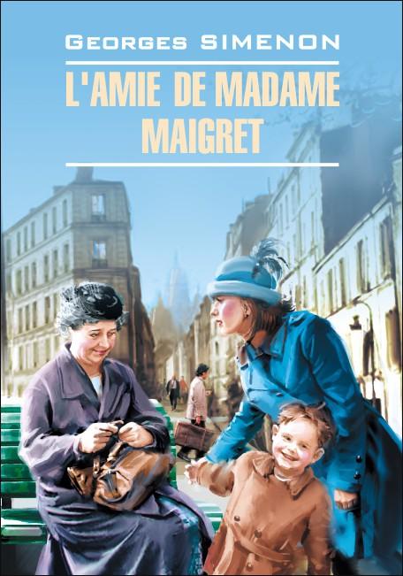 Купить L'amie de madame Maigret, Georges Simenon, 978-5-9925-0884-0