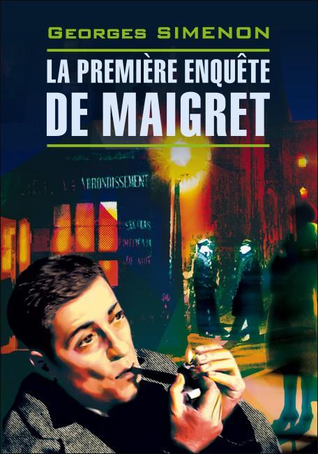 Купить La premiere enquete de Maigret, Georges Simenon, 978-5-9925-0159-9