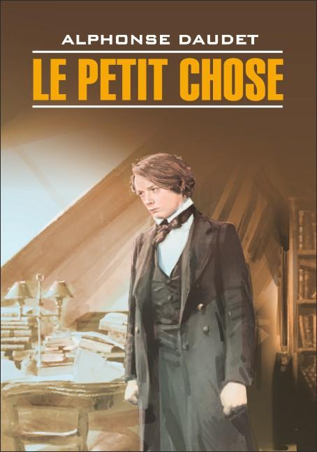 Купить Le Petit Chose, Alphonse Daudet, 978-5-9925-0931-1