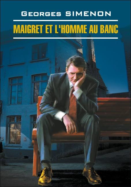 Maigret et l'homme au banc, Georges Simenon, 978-5-9925-0693-8  - купить со скидкой