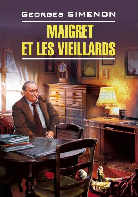 Купить Maigret et les Vieillards, Georges Simenon, 978-5-9925-0956-4