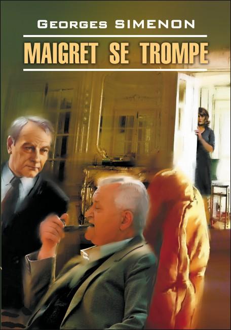 Купить Maigret se trompe, Georges Simenon, 978-5-9925-0530-6