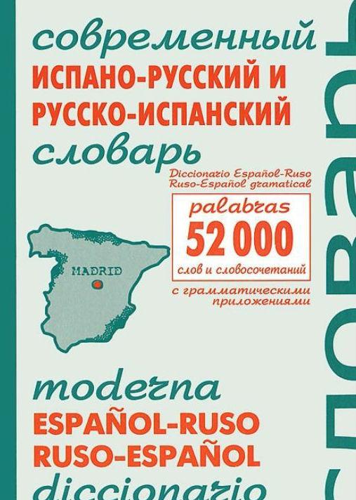 Купить Современный испано-русский и русско-испанский словарь. Около 52 000 слов, Ольга Серова, 978-5-94832-346-6