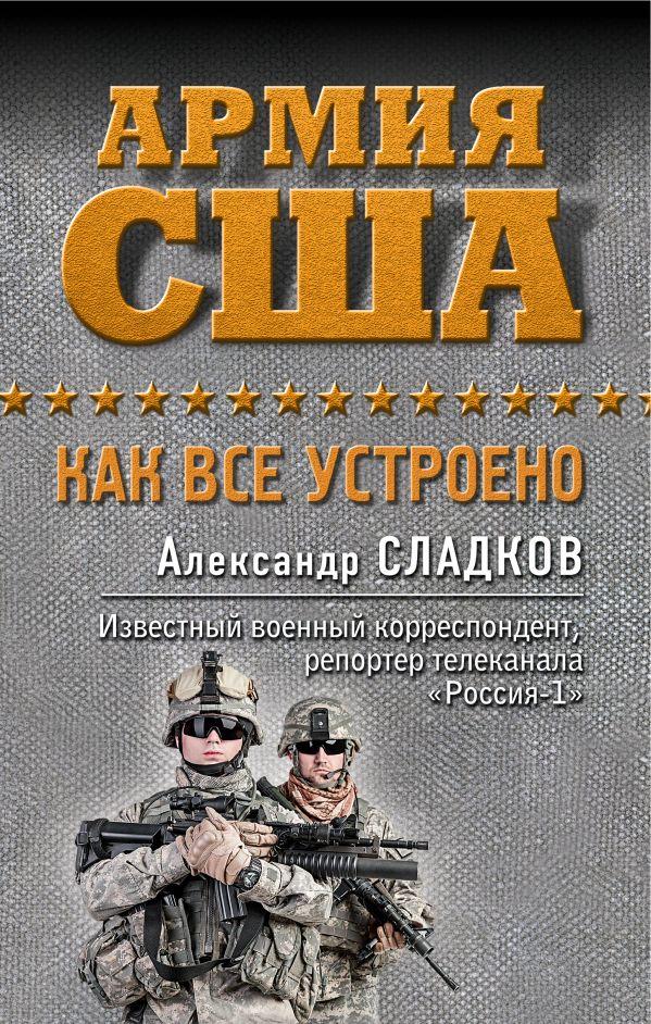 Купить Армия США. Как все устроено, Александр Сладков, 978-5-699-95794-1
