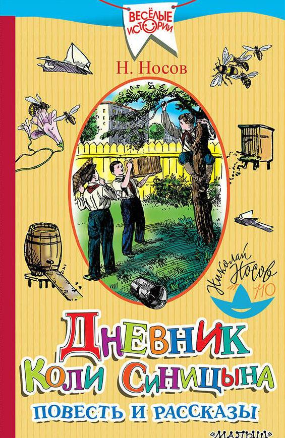 Купить Дневник Коли Синицына. Повесть и рассказы, Николай Носов, 978-5-17-108989-4