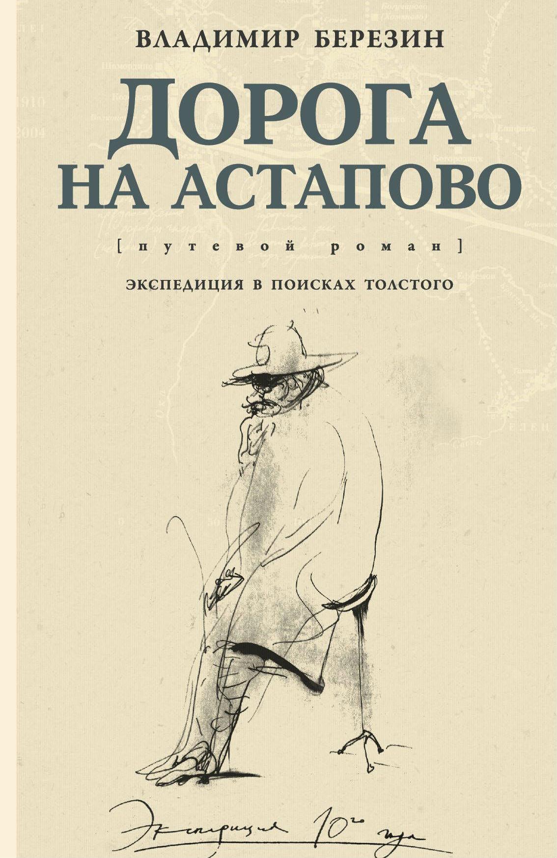 Купить Дорога на Астапово, Владимир Березин, 978-5-17-109456-0