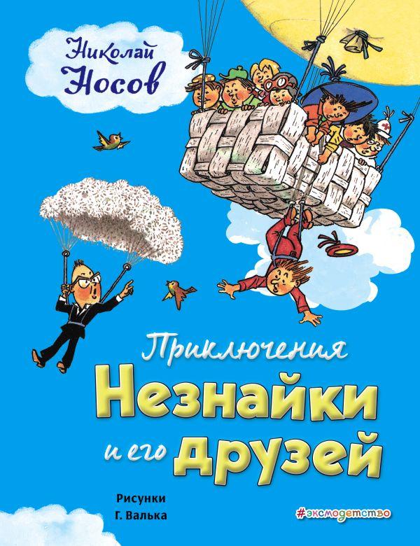 Купить Приключения Незнайки и его друзей, Николай Носов, 978-5-04-093079-1