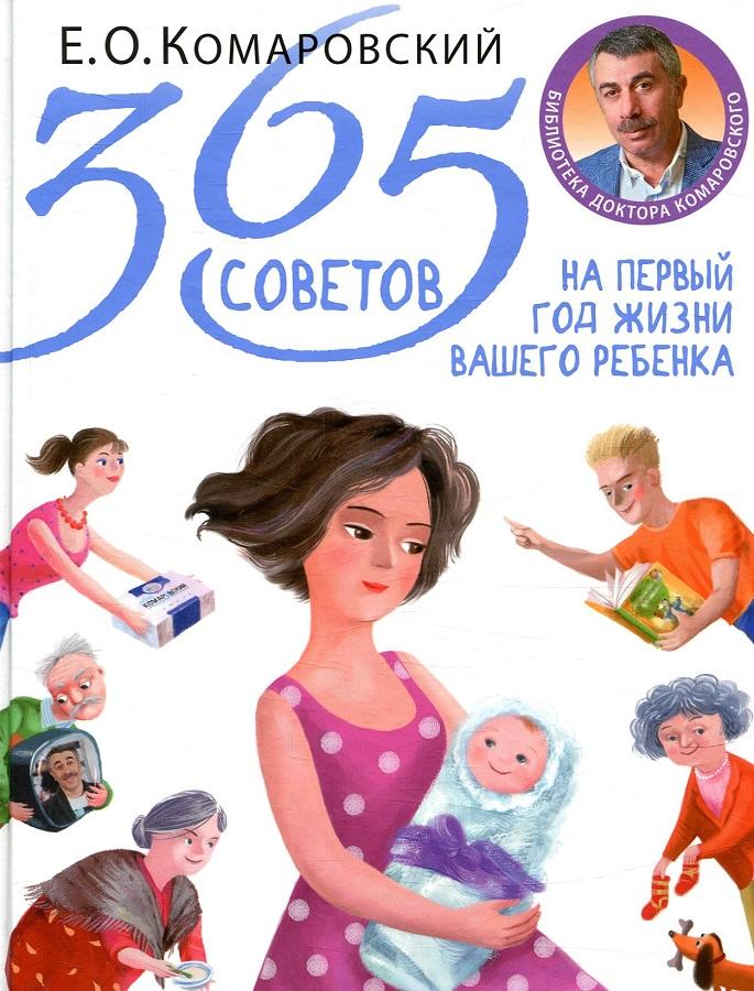 Купить 365 советов на первый год жизни вашего ребенка, Евгений Комаровский, 978-966-2065-35-0, 978-5-04-091000-7