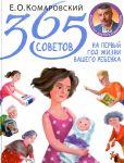 Книга 365 советов на первый год жизни вашего ребенка
