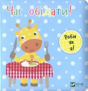 Книга Час обідати!