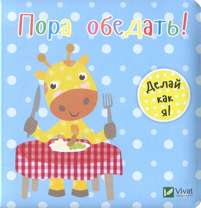 Купить Пора обедать!, Ник Акланд, 978-966-942-216-3