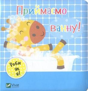 Книга Приймаємо ванну!
