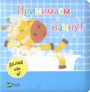 Книга Принимаем ванну!