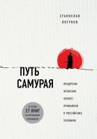 Книга Путь самурая. Внедрение японских бизнес-принципов в российских
