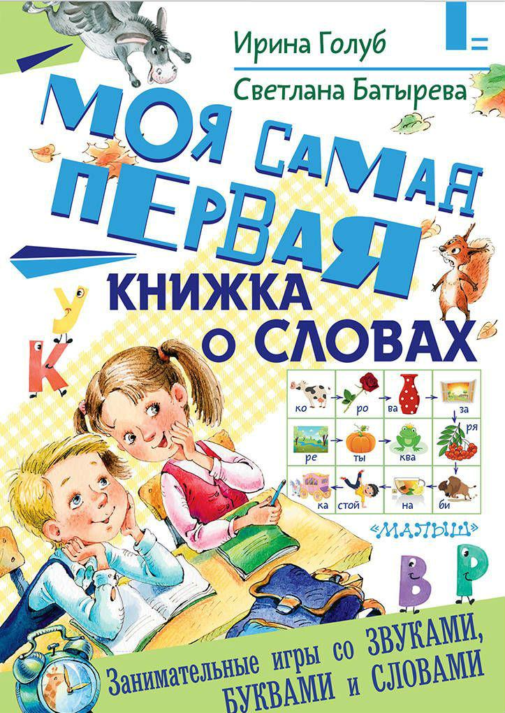 Купить Моя самая первая книжка о словах, Ирина Голуб, 978-5-17-110660-7