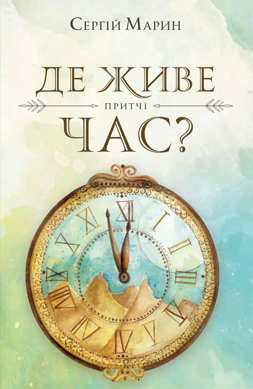 Сергій Марин / Де живе час?