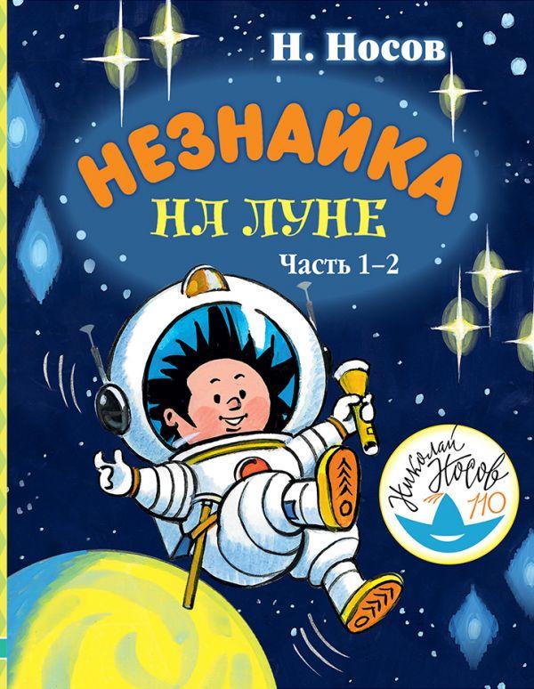Купить Незнайка на Луне. Часть 1-2, Николай Носов, 978-5-17-109839-1