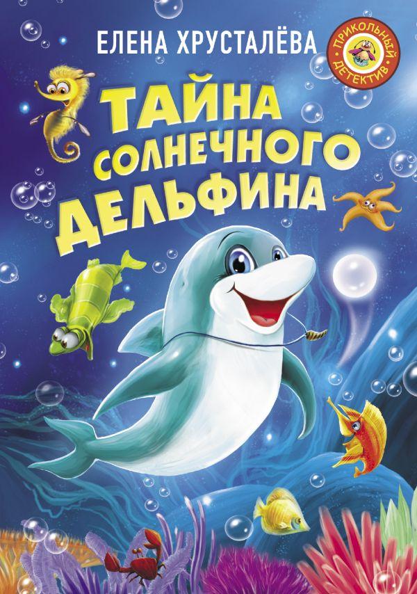 Купить Тайна солнечного дельфина, Елена Хрусталева, 978-5-17-109978-7