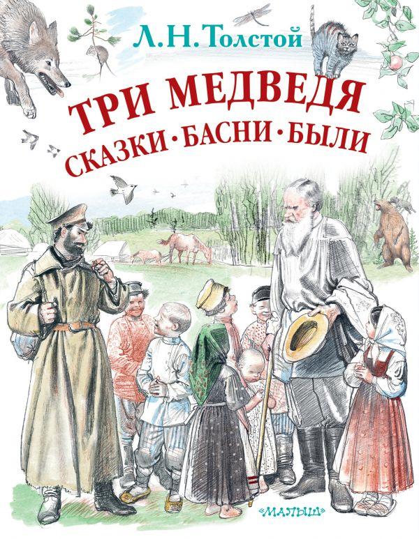 Купить Три медведя. Сказки, басни, были, Лев Толстой, 978-5-17-100231-2