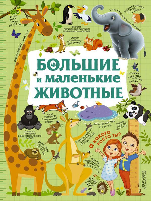 Купить Большие и маленькие животные, Юлия Дорошенко, 978-5-17-105679-7