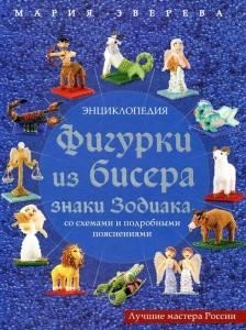 Книга Фигурки из бисера. Знаки Зодиака со схемами и подробными пояснениями