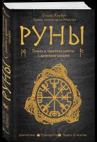 Книга Руны. Теория и практика работы с древними силами