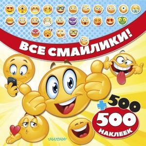 Книга Все смайлики! 500 + 500 наклеек