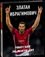 Книга Златан Ибрагимович. Фанатская энциклопедия